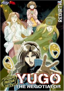 Yugo the Negotiator DVD 04