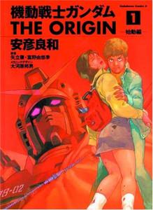 Mobile Suit Gundam: The Origin Vol. 01 - Activation