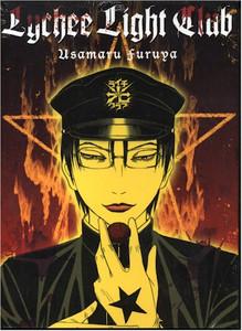 Lychee Light Club Graphic Novel Vol. 01