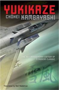 Yukikaze Novel