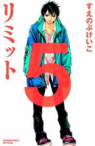 The Limit Graphic Novel Vol. 05