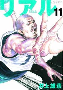 Real Graphic Novel 11