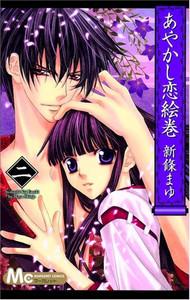 Demon Love Spell Graphic Novel 02