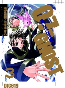 07-Ghost Graphic Novel Vol. 03