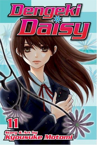 Dengeki Daisy Graphic Novel Vol. 11