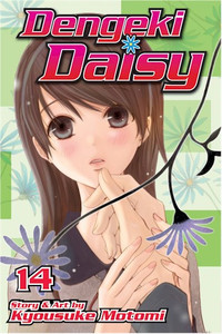 Dengeki Daisy Graphic Novel Vol. 14