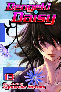 Dengeki Daisy Graphic Novel Vol. 13