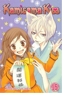 Kamisama Kiss Graphic Novel 15