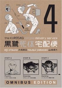 Kurosagi Corpse Delivery Service Omnibus 04