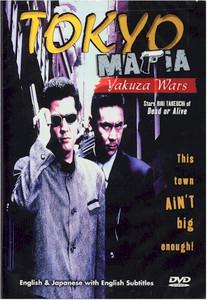 Tokyo Mafia Yakuza Wars DVD