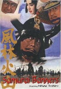 Samurai Banners DVD (Live)