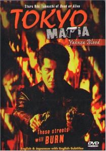 Tokyo Mafia Yakuza Blood DVD