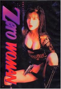 Zero Woman DVD