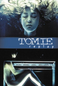 Tomie Replay DVD