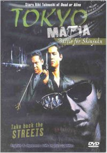 Tokyo Mafia Battle for Shinjuku DVD