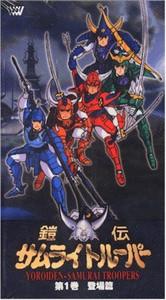 Ronin Warriors VHS Vol. 01 (Japanese)
