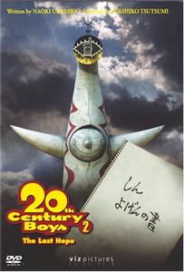 20th Century Boys DVD 02 (Live)