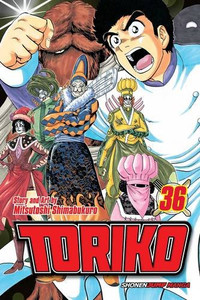 Toriko Graphic Novel 36: Deployment!!