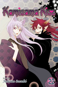 Kamisama Kiss Graphic Novel 22