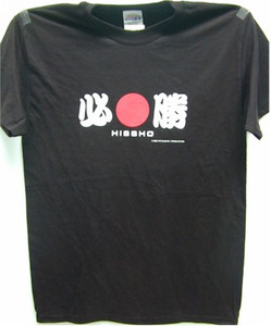 Hissho (Determination to Win) T-Shirt (Black)