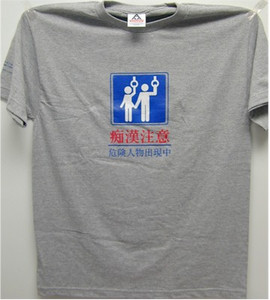 Beware of Perverts T-Shirt (Gray)