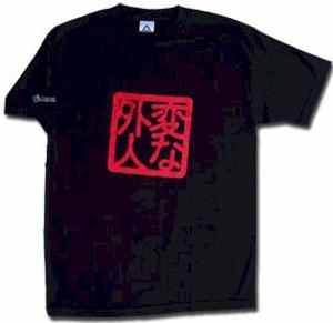 Hanko Stamps T-Shirt I'm a Strange Foreigner (Black)