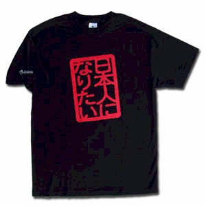 Hanko Stamps T-Shirt I Wish I Were Japanese (Black)