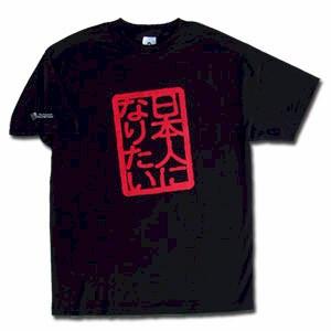 Hanko Stamps T-Shirt I Wish I Were Japanese (Black)