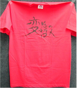 Iron Hentai T-Shirt (Red)