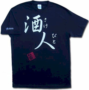 Japanese Calligraphy T-Shirt Sake-bito (Black)