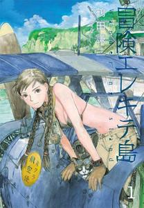 Wandering Island Graphic Novel 01