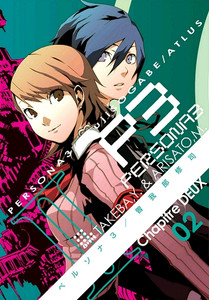 Persona 3 Graphic Novel 03