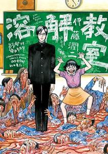 Junji Ito's Dissolving Classroom Graphic Novel