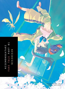 NISEMONOGATARI: Fake Tale Part 1 Light Novel
