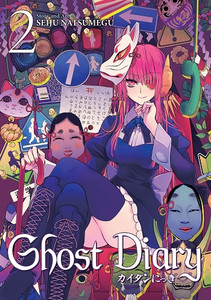 Ghost Diary Graphic Novel Vol. 02