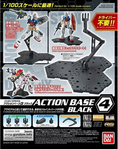 Gundam Action Base 4 Display Stand - Black