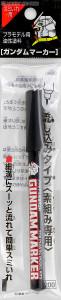 Mr. Hobby - Gundam Marker Pour Type - Black (Fine)
