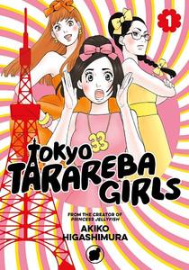 Tokyo Tarareba Girls Graphic Novel 01