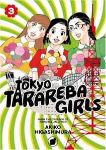 Tokyo Tarareba Girls Graphic Novel 03