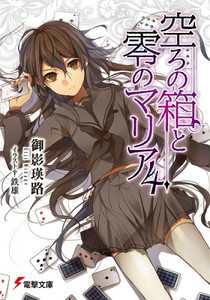 The Empty Box and Zeroth Maria Novel 04