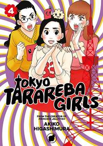 Tokyo Tarareba Girls Graphic Novel 04