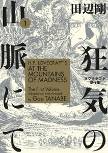 H.P. Lovecraft's At the Mountains of Madness Vol. 1