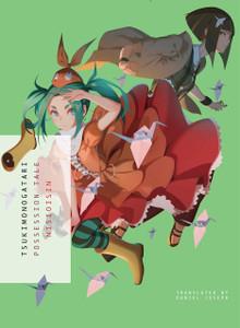 TSUKIMONOGATARI: Possession Tale Light Novel