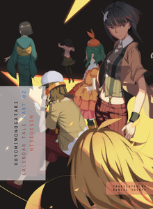 KOYOMIMONOGATARI Part 2: Calendar Tale Light Novel