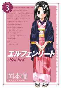 Elfen Lied Omnibus Graphic Novel Vol. 03