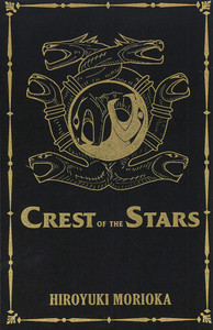 Crest of the Stars Collector's Edition Novel 01 (HC)