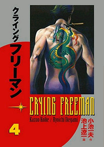 Crying Freeman Graphic Novel 04
