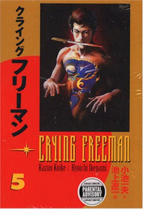 Crying Freeman Graphic Novel 05