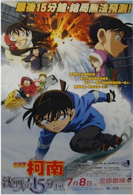 Detective Conan Poster #0072A