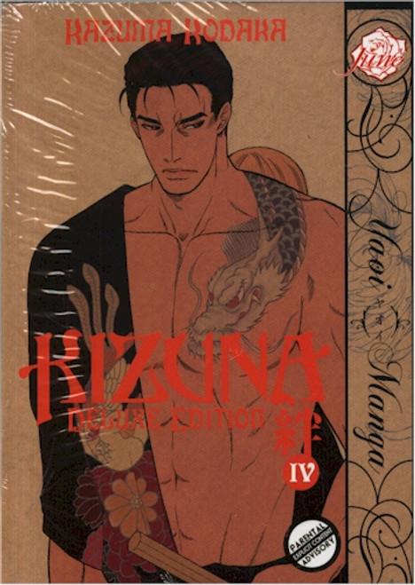 Kizuna Deluxe Edition Graphic Novel 04
